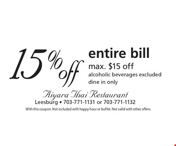 15% off entire bill. max. $15 off. alcoholic beverages excluded. dine in only. With this coupon. Not included with happy hour or buffet. Not valid with other offers.
